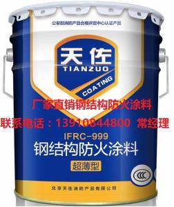 北京室内超薄型钢结构防火涂料