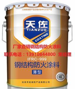 北京薄型钢结构防火涂料