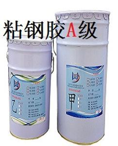 A級粘鋼膠、改性環氧粘鋼膠,北京萬吉建業建材有限公司