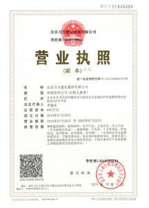 封縫膠、封口膠,裂縫封縫膠,北京萬吉建業建材有限公司