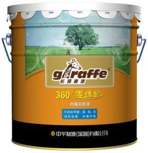 长颈鹿牌360零添加内墙乳胶漆
