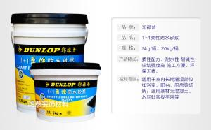 邓禄普1+1柔性防水砂浆