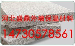 盛鼎信誉好的岩棉板水泥发泡保温板来电咨询