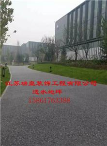 透水地坪材料生产施工销售
