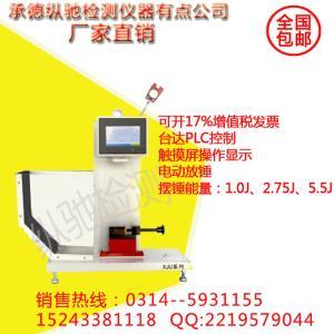 触摸屏控制悬臂梁冲击试验机XJUD-5.5