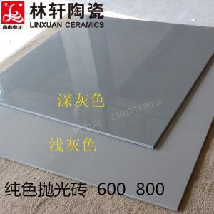 林轩 纯色抛光砖 600 800 亮光地板砖 广东瓷砖 浅灰色 深灰色