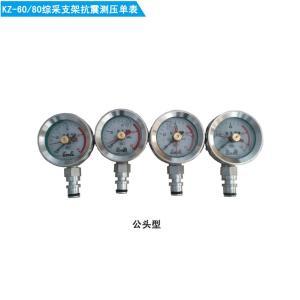 KZ-60/80煤礦用綜采支架抗震測壓表,礦用支架抗震測壓表,廠家供貨