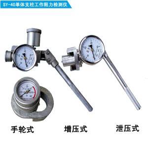 SY-40煤礦用單體支柱測壓儀,礦用單體支柱工作阻力檢測儀,廠家供貨