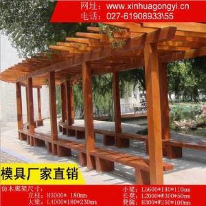 仿木葡萄架模具 仿木廊架模具 仿木紋花架模具 戶外仿木廊架