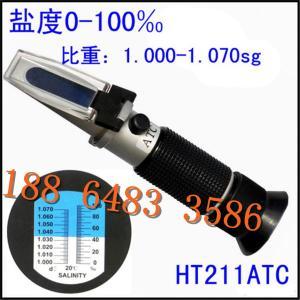 供应恒安HT211ATC手持温补光学盐度计折射仪0-10%海水比重计