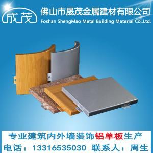 珠海铝单板生产厂家
