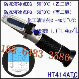供应恒安HT414ATC手持温补防冻剂冰点折射仪电池液比重计