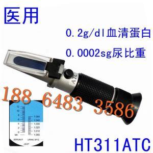 供应恒安 HT-311ATC医用折射仪 尿液浓度比重计 血清蛋白检测仪