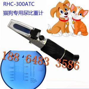供应恒安RHC-300ATC狗尿比重检测仪 猫尿比重检测仪猫尿捏手折射仪