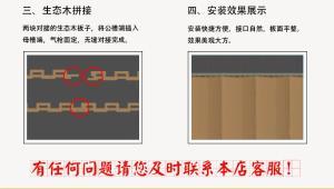 生态木墙板 护墙板墙裙装饰材料 健康环保 生态木大长城(图)