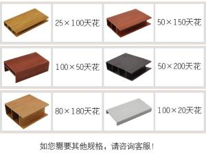 新型环保装饰材料 木塑格栅U型天花方通 生态木吊顶(图)
