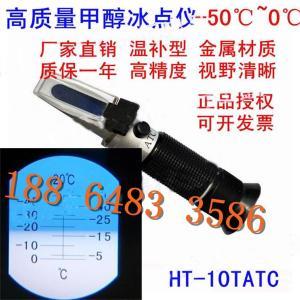 供应HT-10T甲醇冰点仪甲醇玻璃水冰点仪甲醇浓度计