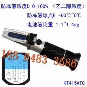 供应 HT415ATC乙二醇防冻液浓度计折射仪折光仪 防冻液冰点仪