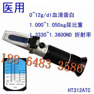 供应 HT312ATC孕妇尿比重计 尿蛋白浓度检测仪 孕妇尿浓度测试仪