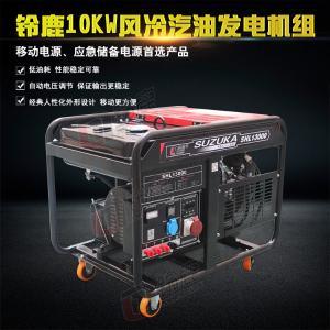 高配置10KW双杠汽油发电机组