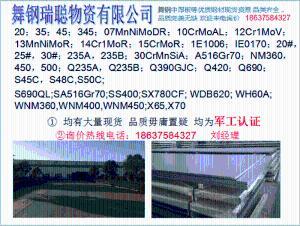 0805钢材现货资源 产品资源多,规格  齐全 中厚板等 18637584327刘经理