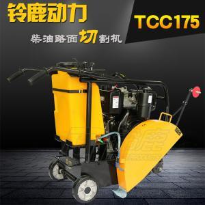 TCC175电启动沥青柴油马路切割机