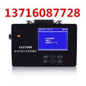 来电优惠 CCZ1000直读式粉尘浓度测量仪