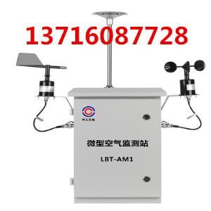 LBT-AM1微型空气监测站 来电优惠