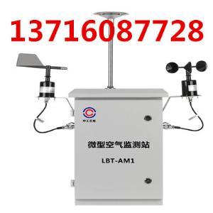 来电优惠  LBT-AM1微型空气监测站