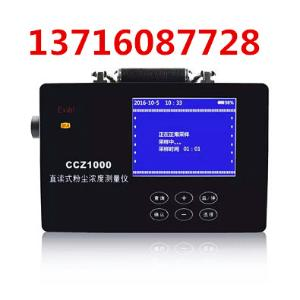 厂家直销 CCZ1000直读式粉尘浓度测量仪 价格优惠