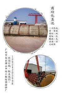 惠州四会CG-GBI-SQ16 成品钢筋混凝土地下蓄水池生产厂家保质十年