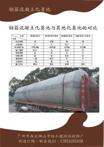广州加固型钢筋混凝土地下蓄水池型号尺寸可定制生产价格实惠施工期短