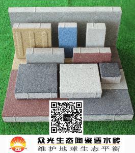 河南众光生态陶瓷透水砖园林市政道路铺砖  陶瓷透水砖厂家
