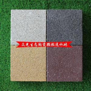 河南众光专业生产陶瓷透水砖,按需定制,颜色多样