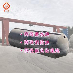 CG-BH-3整体商砼蓄水池厂家承压强无渗漏可指导安装送货上门