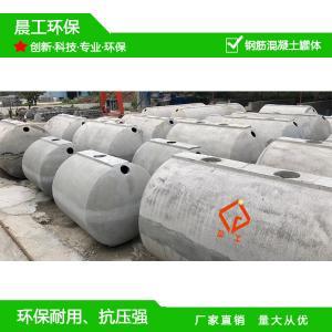 广州CG-GB7-SQ20加固型晨工整体钢筋混凝土化粪池生产厂家型号尺寸可定制生产价格实惠