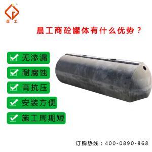 广西CG-GB8-SQ2晨工钢筋混凝土化粪池生产厂家无渗漏耐酸碱价格实惠上门安装厂家直销
