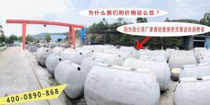 广东湛江茂名阳江成品混凝土化粪池厂家库存充足定制生产价格实惠安装便捷