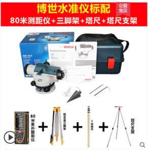 博世水准仪全套高精度自动安平水准仪室外工程测量测绘仪器