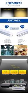 LED灯管T5T8一体化支架全套光管工程超亮恒流日光节能支架灯1.2米