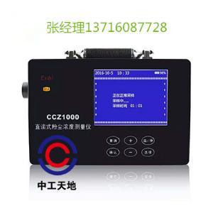 CCZ-1000直读式粉尘测定仪 厂家供货